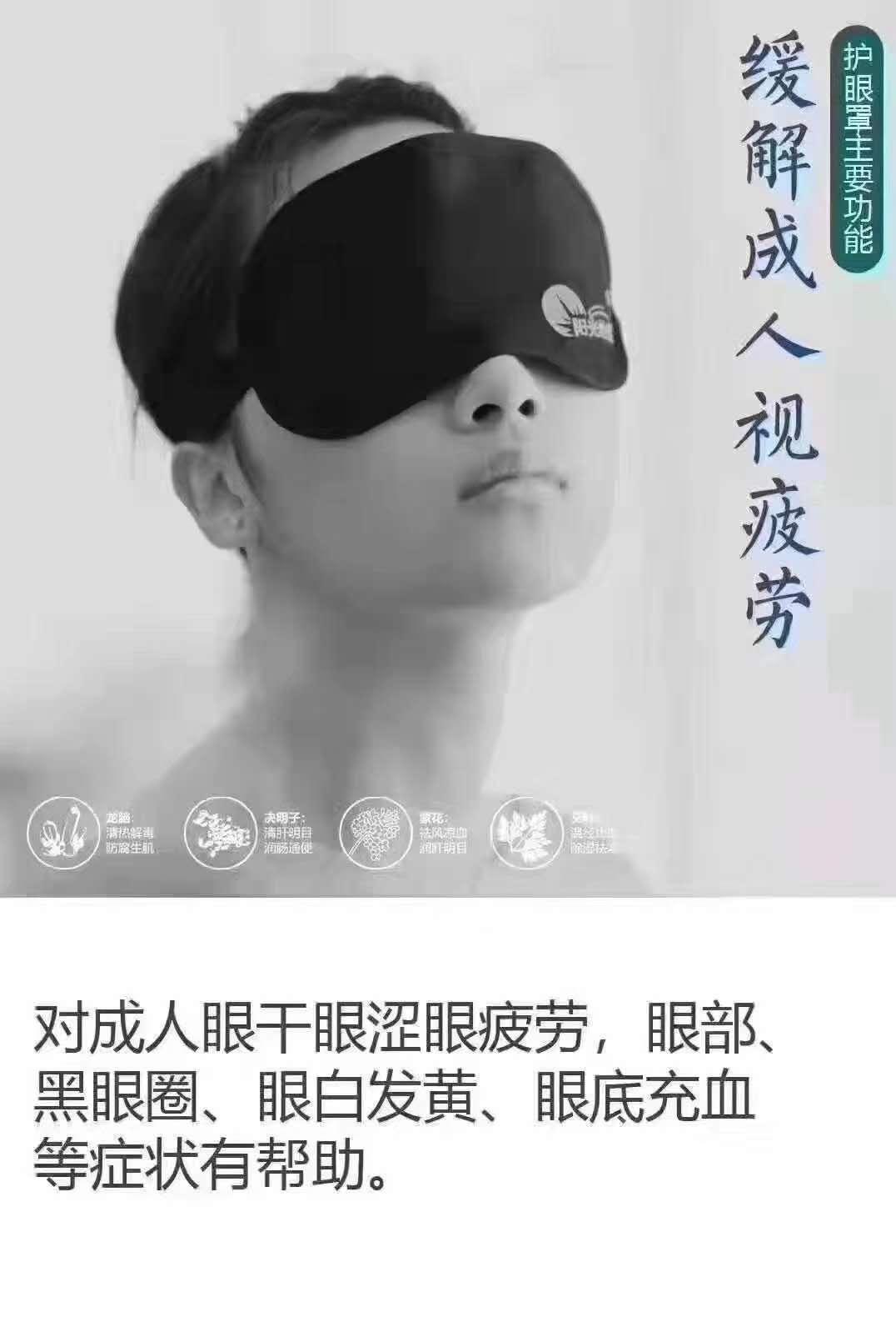 阳光怡然护眼眼罩使用后可能出现的逆向反应