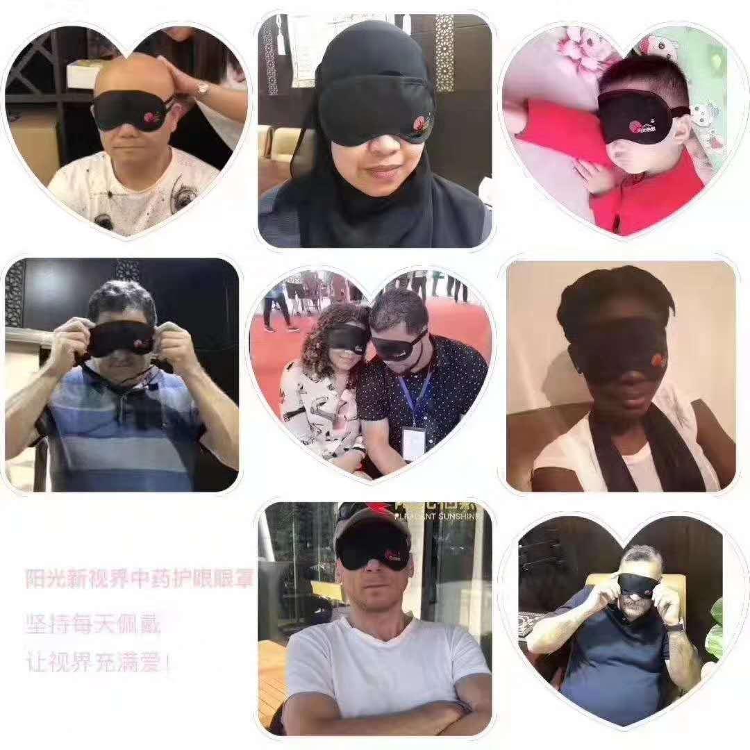 使用阳光怡然护眼眼罩要注意的事项