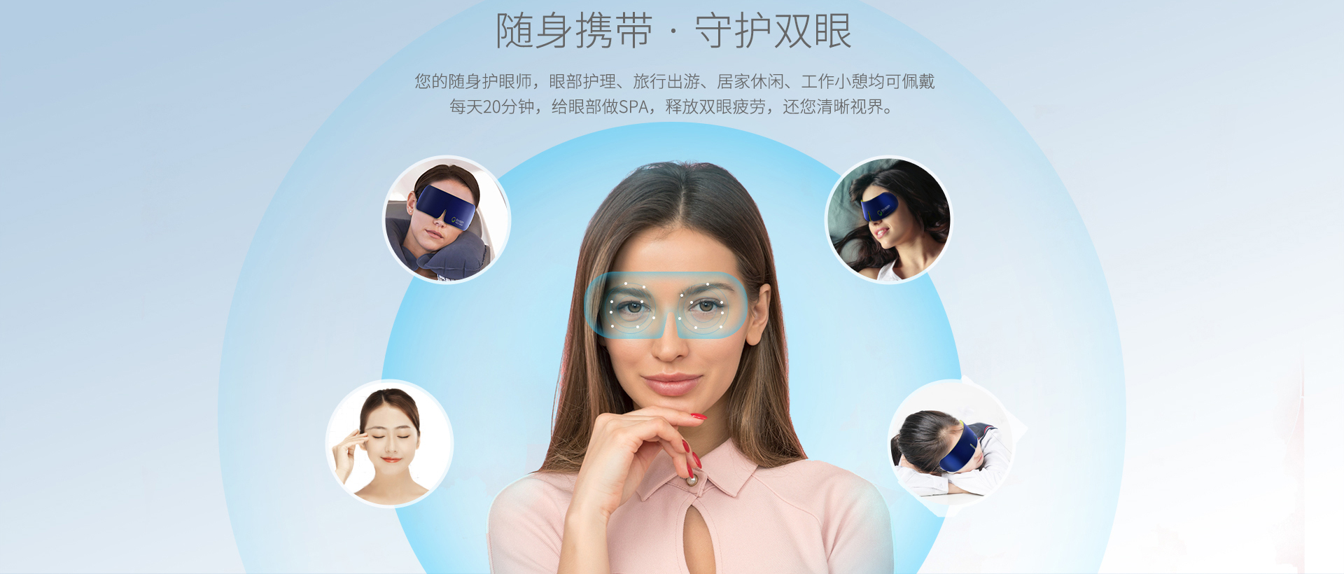 一个关于阳光新视界护眼眼罩的故事