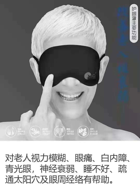 男人经常戴阳光怡然护眼眼罩睡觉好吗